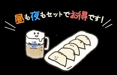 プラスビールセット